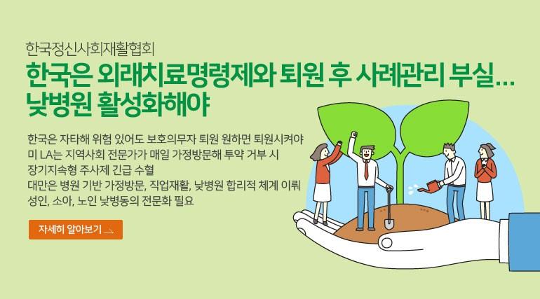 한국은 외래치료명령제와 퇴원 후 사례관리 부실...낮병원 활성화해야