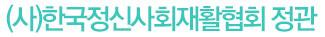 (사)한국정신사회재활협회 정관