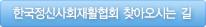 한국정신사회재활협회 찾아오시는길